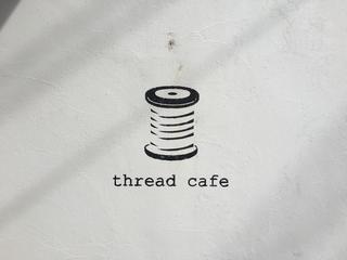 スゥレッド カフェ (thread cafe)