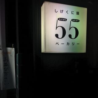 しげくに屋55ベーカリー 高円寺本店