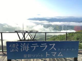 星野リゾートトマム 雲海テラス