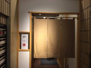 日本料理 寿司 柿八