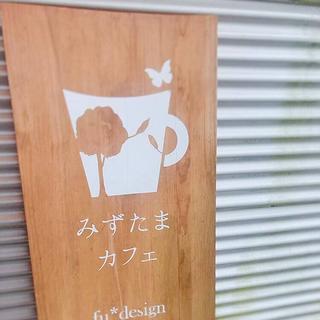 みずたまカフェ(みずたまデザイン株式会社)