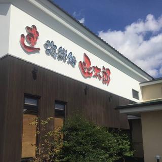 グルメ回転寿司函太郎五稜郭公園店