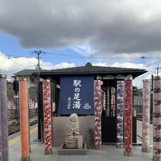 嵐山温泉 駅の足湯