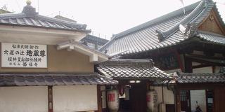 京の魅力 東山パワースポット巡りby京都未来まちづくり100人委員会