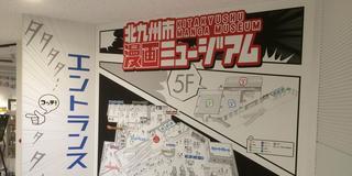 漫画の都北九州小倉!北九州漫画ミュージアムで楽しむ宇宙兄弟展!(〜2015/01/25)