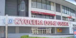 京セラドームで野球観戦。川口居留地で大阪港のルーツを探りながら、夢の蒸気機関車SLに会いに行こう!