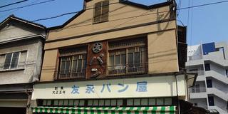 別府でパン三昧(更新中☆)