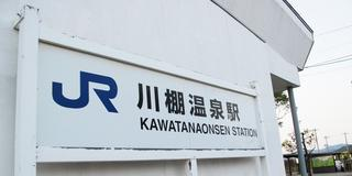 【下関】単線列車に揺られて下関の奥座敷・川棚温泉へ☆