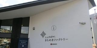 """""""じないまち""""寺内町の発展とともに歩んできた富田林のひな祭り"""