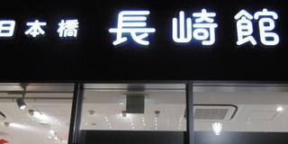 日本橋長崎館