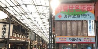 【熱海】駅周辺の気になるリスト