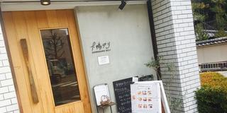 美味しいデリ🍴と大文字山ハイキング
