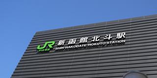 北海道新幹線で行く!1泊2日 函館弾丸女子旅♪