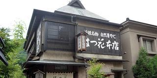 1泊2日親子で箱根冬の旅〜ver2