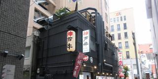 神戸・南京町で食す中華