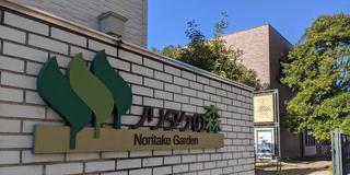 ノリタケ・トヨタ!?