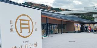 道の駅-静岡/神奈川/山梨-1day
