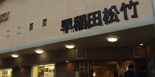 これぞ昭和遺産!関東で行っておくべき名画座