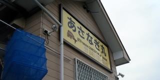金沢八景の釣り&釣った魚でバーベキュー
