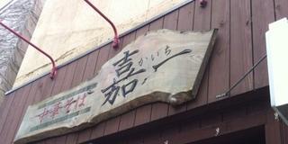 仙台・宮城ぶらりラーメン食べ歩き