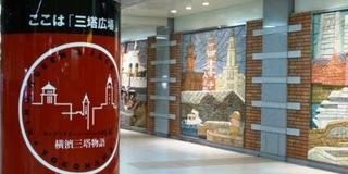横浜のレトロビル散歩 横浜三塔物語エリア