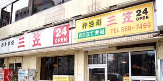 【24H営業】那覇で飲んだあとに食べたくなる食堂ゴハン
