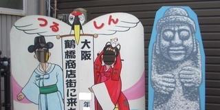 焼肉のまち・鶴橋でグルメを堪能!