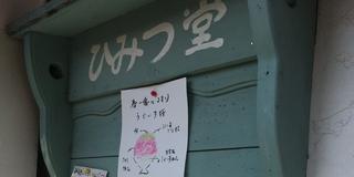 谷中銀座~千駄木・日暮里食べ歩きツアー10店