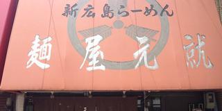 広島市のうまいラーメン屋を載せ続けます