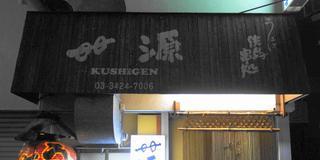 【東京】都内の美味しい焼き鳥を探しに🐓
