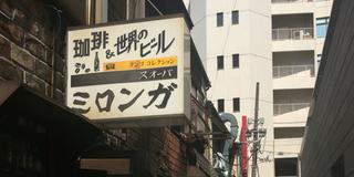 神田の喫茶店ゆっくりハシゴ
