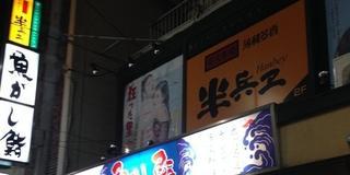 子連れで昭和レトロ☆居酒屋→オシャレ銭湯
