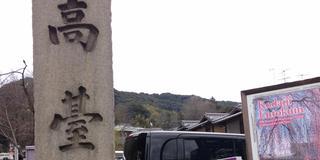 東山散策~高台寺周辺by京都市未来まちづくり100人委員会