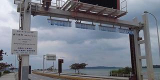 沖縄中部 海中道路と勝連城跡