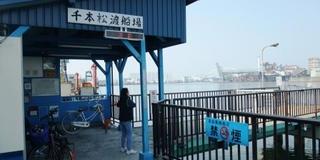 大阪渡船めぐり~♪