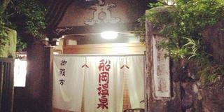 いい湯だな♪京都でいい旅湯めぐり気分♡