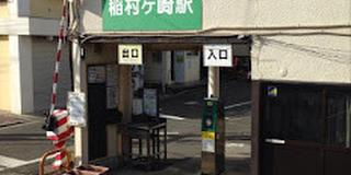 バイクでお出かけ稲村ヶ崎温泉♨️