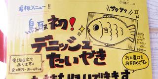 ぶらり1人旅しちゃお!〜鳥取市国府町〜