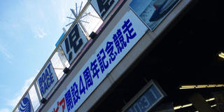 意外と知られていない!?大人でもアソベる岡山県の児島満喫ツアー!