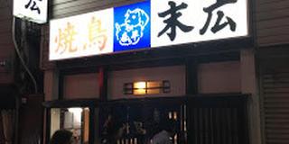 【備忘記録】横浜  野毛(更新中)