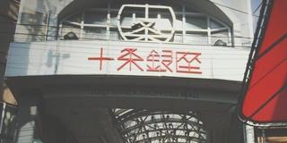 都内で気軽に大阪気分!deepな街、十条を歩く❤︎