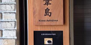 京都在住 思い出の店 ハズレなし!映えより味