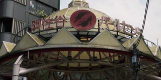 【阿佐ヶ谷】わくわくがとまらない商店街、阿佐谷パールセンターにいこう!