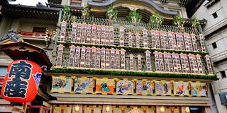 京都で歌舞伎観劇