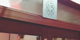 【京都】ゆる〜り過ごしたい休日に。丸太町周辺さんぽ♩