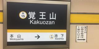 覚王山山門町雑貨屋巡り