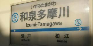 ふたえきさんぽ(和泉多摩川~向ヶ丘遊園)