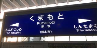 熊本さんぽ〜市電沿い編〜