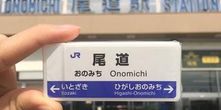 しまなみ海道自転車旅〜尾道から今治へ〜