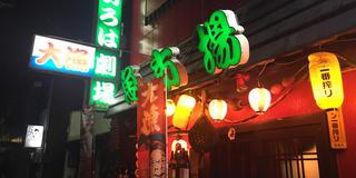 和歌山を味わう定番ばんごはん!〜和歌山市〜